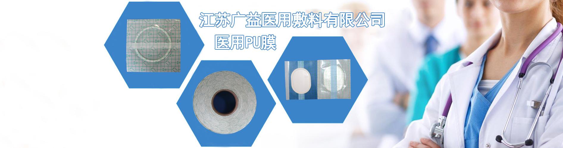 PU透明胶带