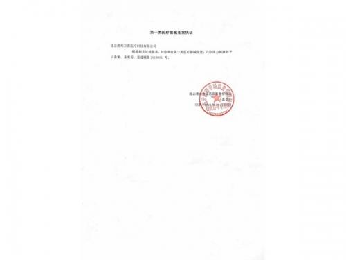 产品备案凭证
