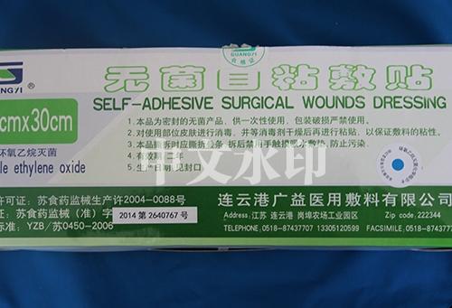 Sterile self - adhesive applicator